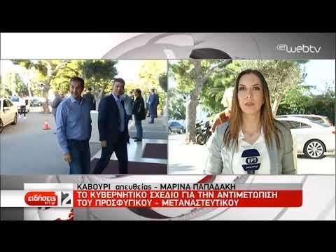 Συνεδριάζει η Κ.Ο της Ν.Δ   09/11/2019   ΕΡΤ