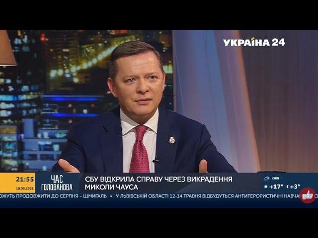 Ляшко: Викраденням Чауса влада поставила нашу країну на один рівень з путінською Росією