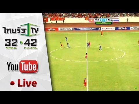 Live : ทีมชาติเวียดนาม VS ทีมชาติไทย World Cup 2018 รอบคัดเลือก [Full]