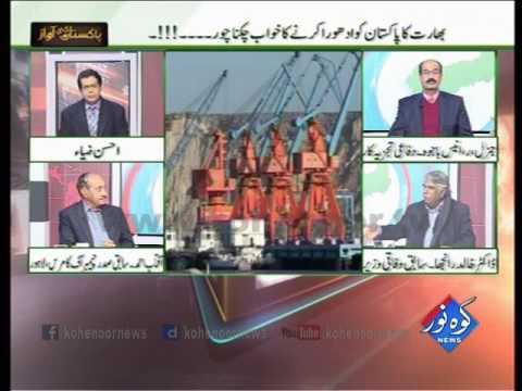 Pakistan Ki Awaaz 28 12 2016