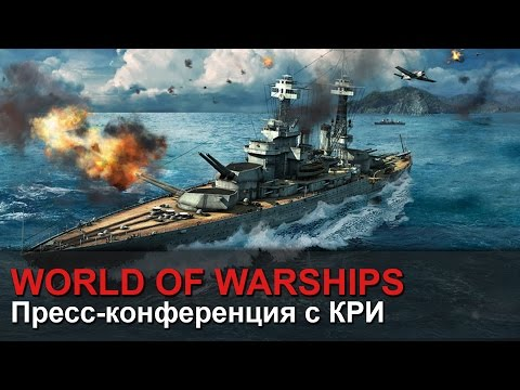 World of Warships - Пресс-конференция с КРИ