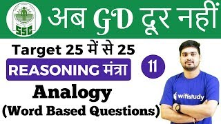 9:00 PM - अब GD दूर नहीं | Reasoning मंत्रा  by Hitesh Sir | Day#11 | Analogy (Word Based Questions)