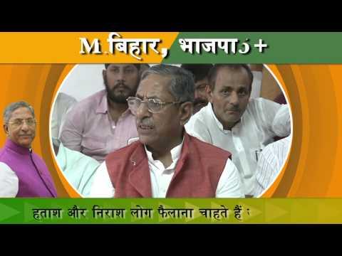 राजद-जदयू के लोग बिहार में जातिय तनाव पैदा करना चाहते हैं:Nand Kishore Yadav