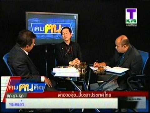 """01/07/56 T News สัมภาษณ์ อ.หม่า """"ผ่าฮวงจุ้ย...ชี้ชะตาประเทศไทย"""""""