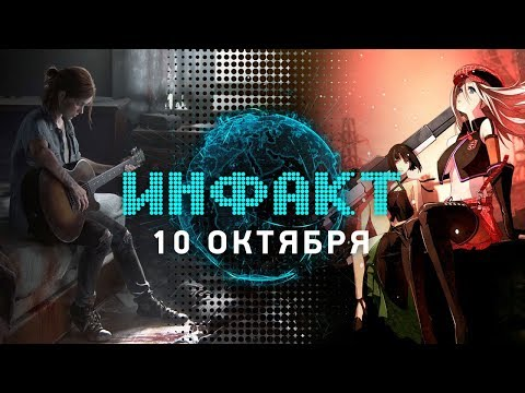 Инфакт от 10.10.2017 [игровые новости] — Company of Heroes, The Last of Us: Part II, God Eater 3... (видео)