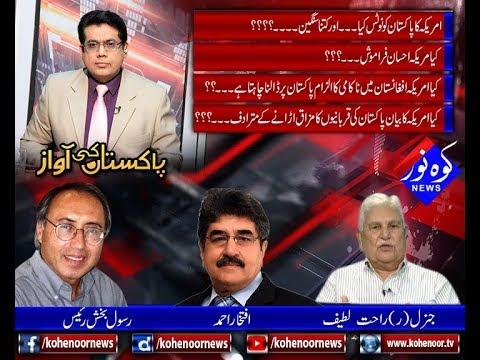 Pakistan Ki Awaaz 03 01 2018
