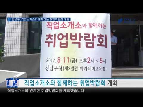 강남구, 직업소개소와 함께하는 취업박람회 개최