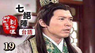 神機妙算劉伯溫(台語版)- 七絕陣 第19集