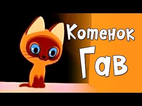Мультики из детства: Котенок по имени Гав (все серии мультфильма) (видео)