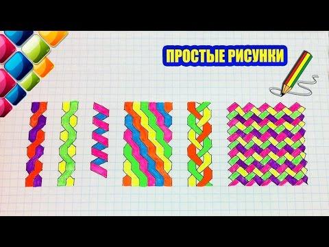 Простые рисунки #406 Как нарисовать узоры косички ) Косички по клеточкам