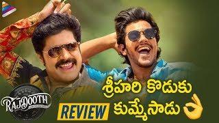 RajDooth Movie REVIEW | Meghamsh Srihari | Sudharshan | RajDoot 2019 Latest Telugu Movie Talk
