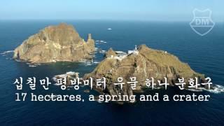 Download Lagu 독도는 우리땅 Dokdo is our land Mp3