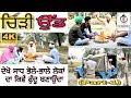 Chirri udd   Punjabi funny video   Latest Punjabi Videos 2018   comedy movies film new clips