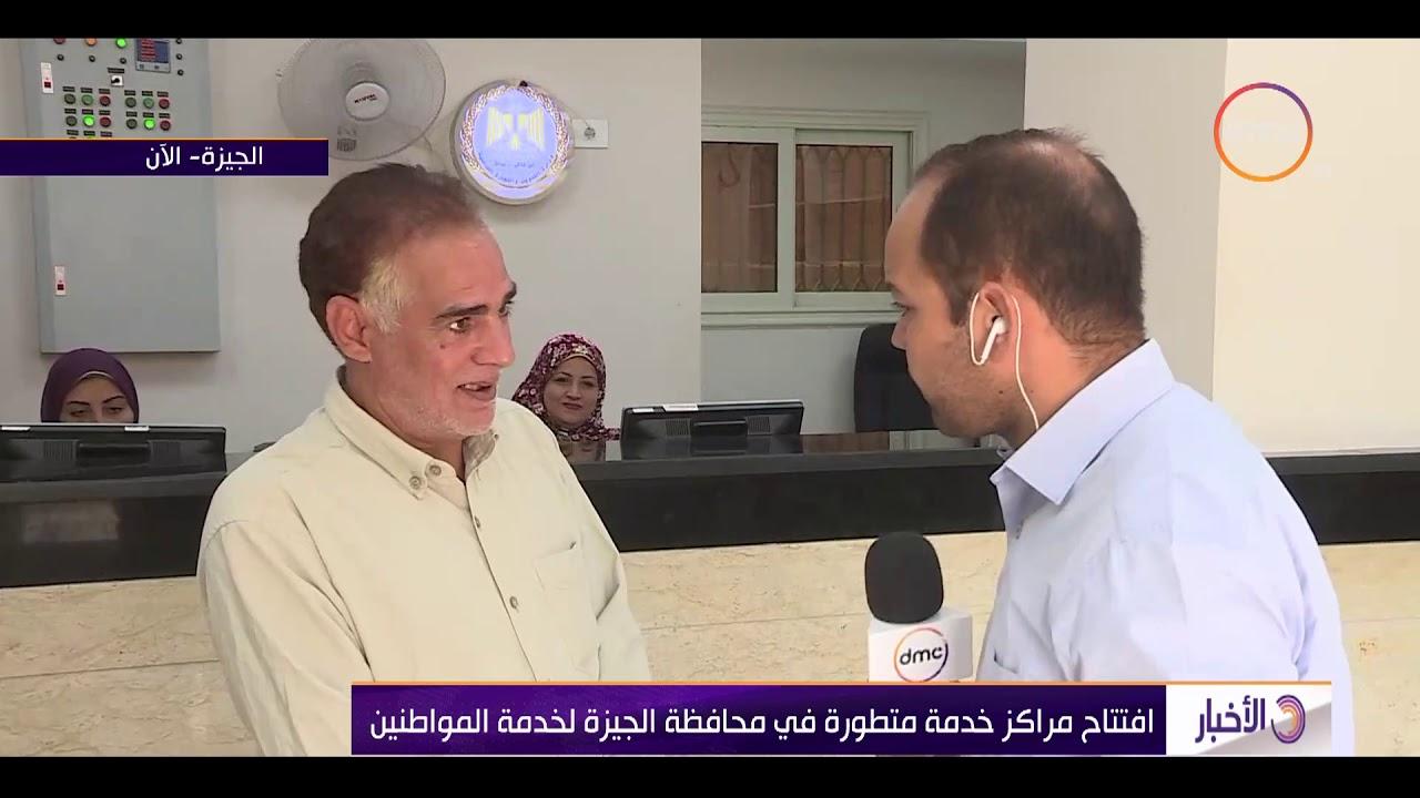 الأخبار - افتتاح مراكز خدمة متطورة في محافظة الجيزة لخدمة المواطنين