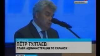 Пётр Тултаев встретился председателями ТСЖ Саранска