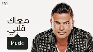 موسيقى _ اغنيه _ معاك قلبي _ عمرو دياب