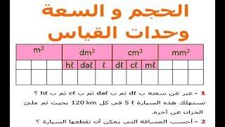 الرياضيات السادسة إبتدائي - الحجم و السعة وحدات القياس تمرين 1