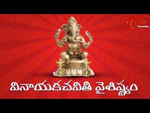Significance of Vinayaka Chavithi (వినాయక చవితి వైశిష్ట్యం