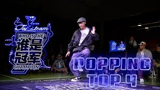 Jason vs Ricky – Who Is The Champion Vol.7 Popping Top 4