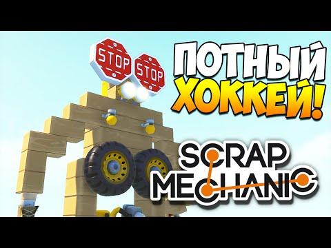 Scrap Mechanic | Потный хоккей!