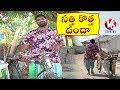 Bithiri Sathi Starts New Business   UP CM Yogi Adityanath Sister Running Tea Stall   Teenmaar News