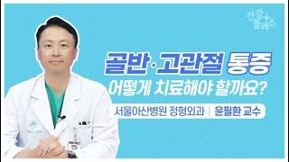 골반/고관절 통증, 어떻게 치료해야 할까요? [건강플러스]