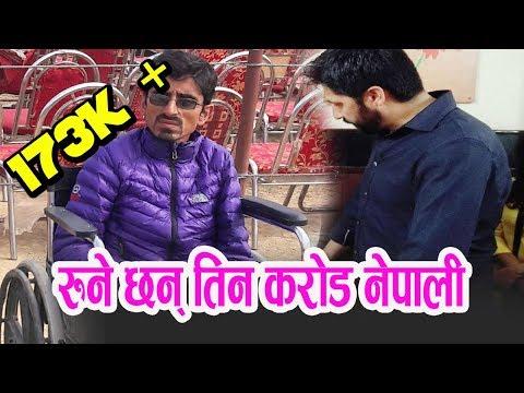 (रुने छन् ३ करोड नेपाली र रबि लामिछाने यो गितमा Rabi Lamichhane...11 min)