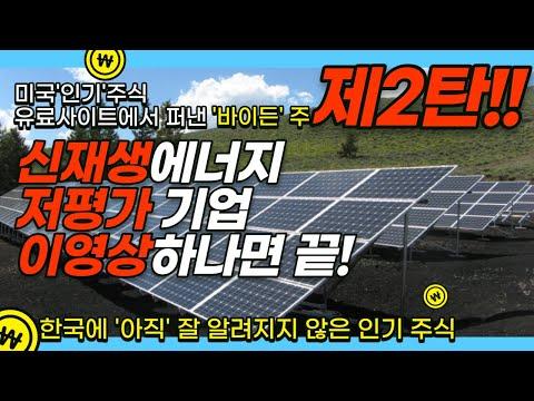 2탄!! 신재생에너지 저평가 기업들: 이 영상 하나로 끝! 한국에 '아직' 알려지지 않은 인기 미국주식|섹터별 TOP 랭킹 -PACIFIC ETHANOL NFE, 넥스트에라,
