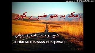 sheikh abu hassaan swati pashto bayan شيخ ابو حسان اسحاق سواتى - زمكه به هم خبرې كوی.