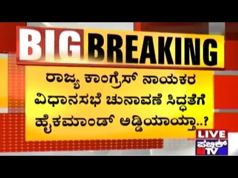 Siddaramaiah Gives A Big Shock To Parameshwara
