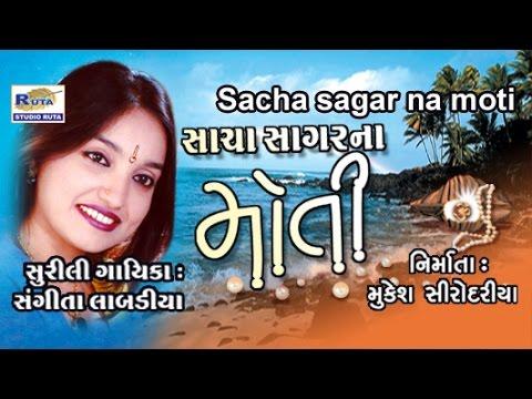 Video Darshan Dejo Re Ashapura By Sangeeta Labadiya | Sacha Sagarna Moti | Gujarati Bhajan | Dayro download in MP3, 3GP, MP4, WEBM, AVI, FLV January 2017