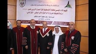 مناقشة رسالة ماجستير الباحث سعد عاشور