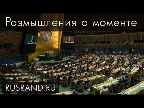 Генассамблея ООН. Путин-Обама. Первые выводы.