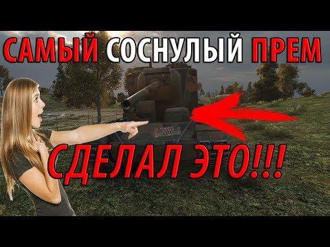 САМЫЙ СОСНУЛЫЙ ПРЕМИУМ ТАНК ИГРЫ СДЕЛАЛ ЭТО...НАКОНЕЦ-ТО! World of Tanks