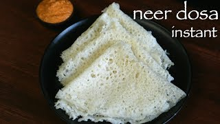 full recipe: http://hebbarskitchen.com/instant-neer-dosa-recipe-ghavan-recipe/download android app: https://play.google.com/store/apps/details?id=com.hebbarskitchen.android&hl=endownload iOS app: https://itunes.apple.com/us/app/id1176001245Website – http://hebbarskitchen.com/Facebook – https://www.facebook.com/HebbarsKitchenTwitter – https://twitter.com/HebbarsKitchenPinterest – https://www.pinterest.com/hebbarskitc...Google plus one – https://plus.google.com/1036076617425...Linkedin - https://in.linkedin.com/in/hebbars-ki...Instagram - https://www.instagram.com/hebbars.kit...Tumblr - http://hebbarskitchen.tumblr.com/Twitter - https://twitter.com/HebbarsKitchenMusic: https://soundcloud.com/ehrlinginstant neer dosa recipe  neer dose with rice flour  ghavan recipe with detailed photo and video recipe. basically and instant and thrifty version of the traditional south canara or udupi cuisine neer dosa recipe. neer dosa is ideal south indian breakfast recipe which can be enjoyed with coconut based curries, chutney recipes or even popular chicken curry or kori gassi recipe.instant neer dosa recipe  neer dose with rice flour  ghavan recipe with step by step photo and video recipe. traditionally neer dosa is prepared by soaking the rice overnight and grounding it to thin rice batter which is later poured on hot dosa tawa. however in this cut down version of instant neer dosa recipe, rice flour is used to prepare prepare thin batter which cut downs the entire soaking and grinding process. yet it tastes very similar to the traditional one with same texture and softness.
