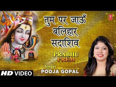 TUM PAR JAAUN BALIHAAR SADA SHIV BHAJAN BY POOJA GOPAL I FULL VIDEO SONG PRABHU PREM