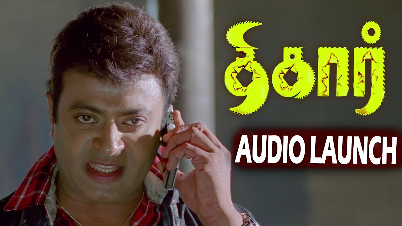 "Tihar ""Audio Launch 1″ – New Tamil Movies 2014 – Full HD Video"