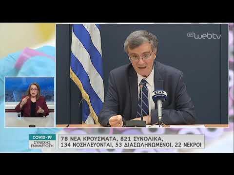 Η ενημέρωση από τον ΕΟΔΥ | 25/03/2020 | ΕΡΤ