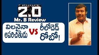 2.0 Telugu Movie Review and Rating | Rajinikanth | Shankar | Akshay Kumar | Amy Jackson| Mr B