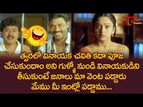 Soundarya Best Comedy Scenes | Telugu Comedy Videos | TeluguOne