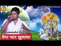 तेरा यार सुदामा  || Gyanender Siradhana || New Haryanvi Hit Bhajan 2017