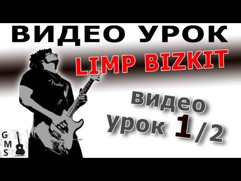 BEHIND BLUE EYES на гитаре - ВИДЕО УРОК 1/2. Limp Bizkit (The Who)
