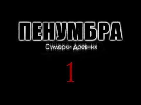 Пенумбра: Сумерки древних - Прохождение игры на русском [#1] | PC