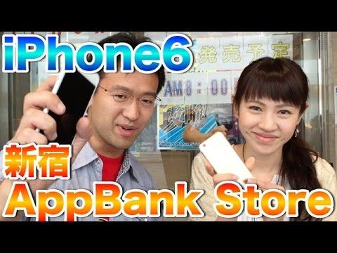 【ロケ】AppBank StoreでiPhone6グッズを購入したぞ!