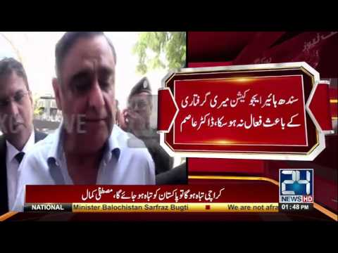Country suffered loss due to Mastung tragedy: Dr. Asim