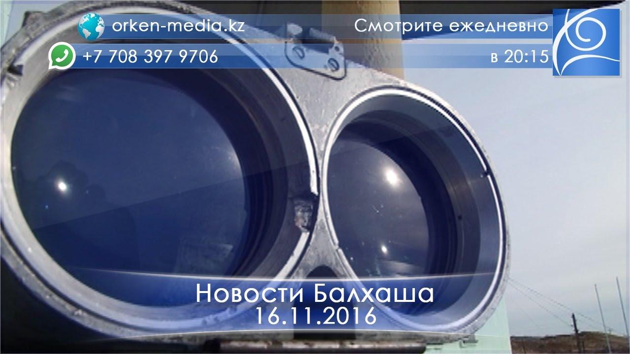 Новости Балхаша 16.11.2016