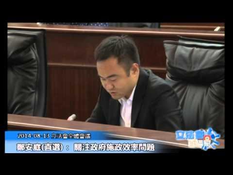 鄭安庭 立法會全體會議 20140813