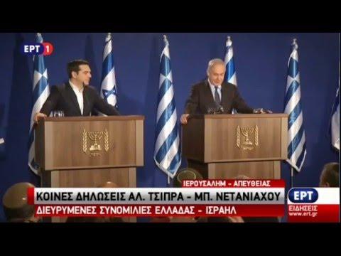 Κονές Δηλώσεις Πρωθυπουργού με τον Πρωθυπουργό του Ισραήλ Μπενιαμίν Νετανιάχου