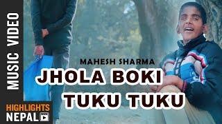 Jhola Boki Tuku Tuku - Mahesh Sharma