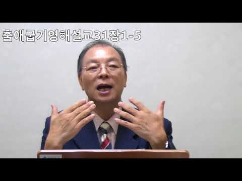 출애굽기영해설교31장1-5